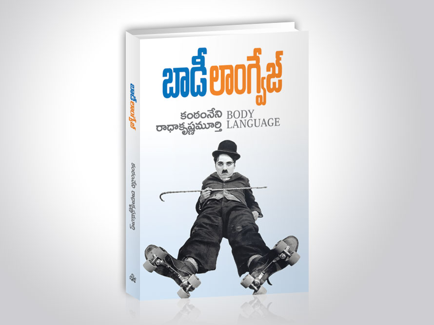 kantamaneni_12_book