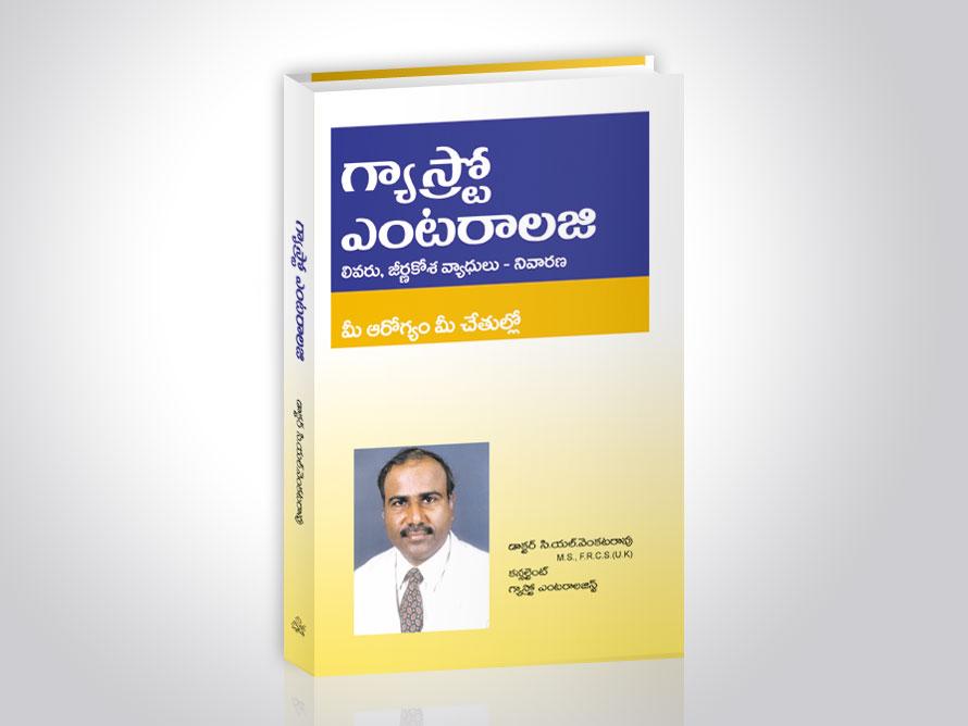 kantamaneni_2_book