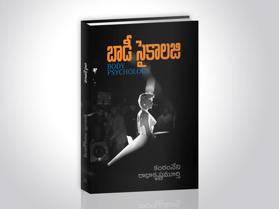 kantamaneni_9_book