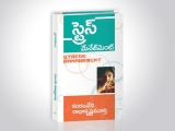 kantamaneni_10_book