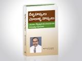 kantamaneni_5_book