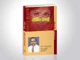 kantamaneni_6_book