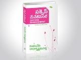 kantamaneni_7_book